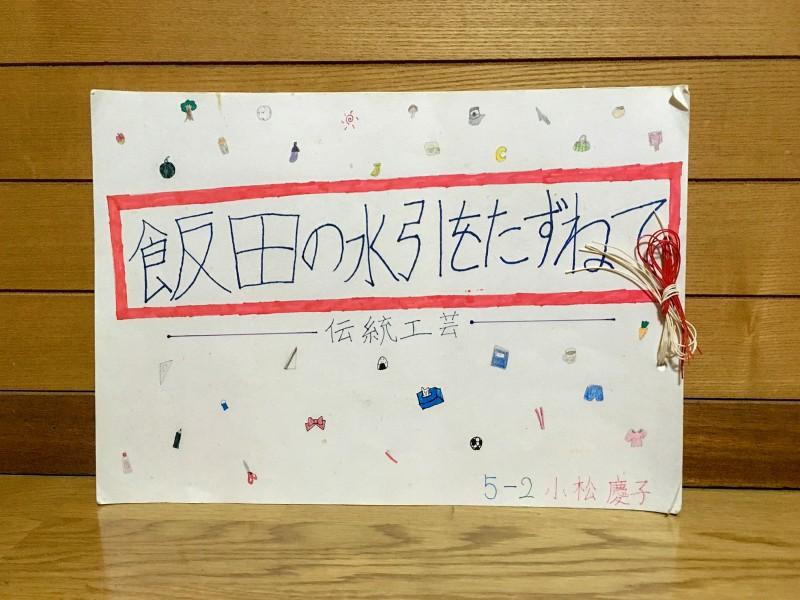 小学5年生の時の自由研究が小松さんと水引の出会い