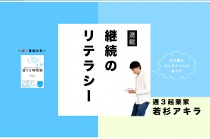 継続のリテラシー【第3話】 「目標の階段」をつくる / 若杉アキラ