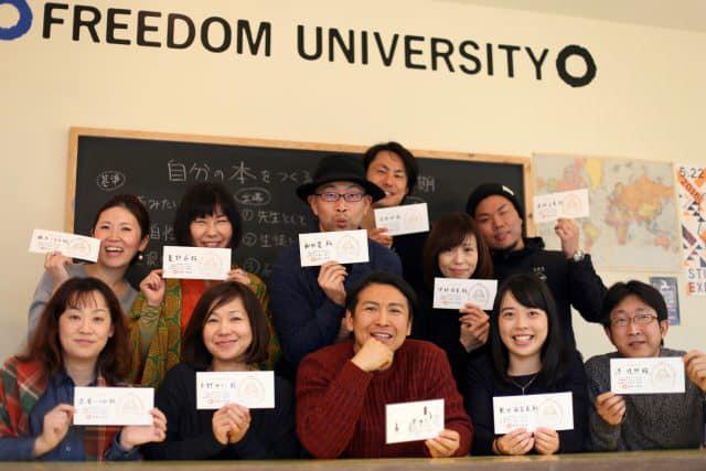 自由大学「自分の本をつくる方法」に参加
