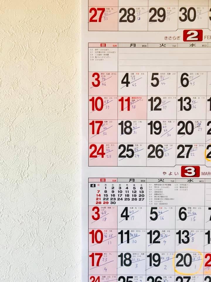 「続けるための記録付け」につかった部屋の大きなカレンダー