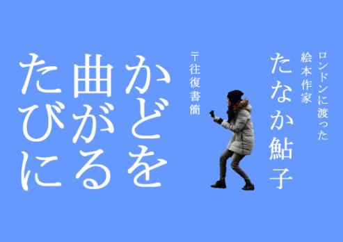 ayuko_banner