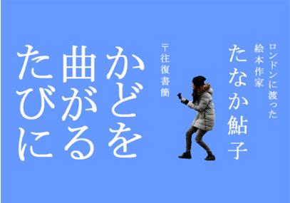 ayuko_banner_b