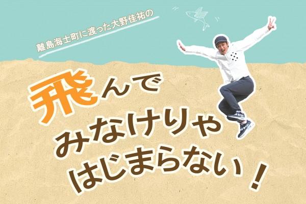 島根県の海士町に渡った大野佳祐(おおのけいすけ)の飛んでみなけりゃはじまらない!