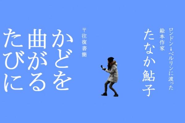 ayuko_banner_long