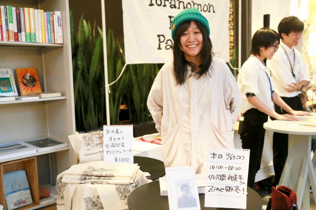 NY在住ライター佐久間裕美子さんに聞いた。 商業出版でのヒット作も持つ著者が、なぜあえてZINEをつくるのか